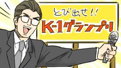「K-1グランプリ」篇