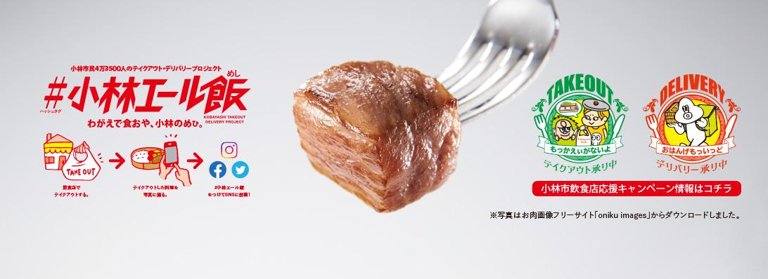 小林エール飯