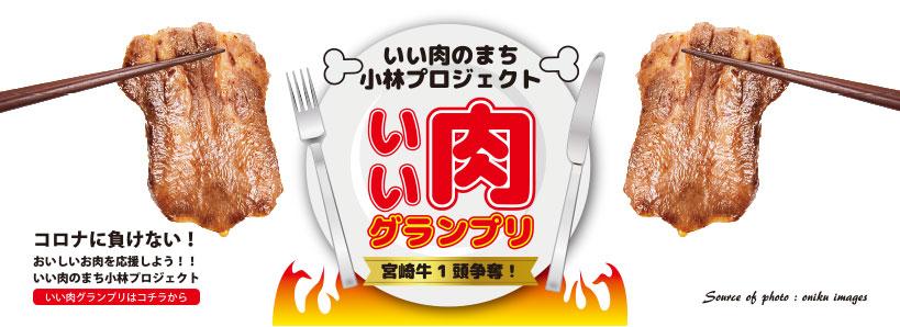 いい肉のまち小林プロジェクト 第2弾 宮崎牛1頭争奪! いい肉グランプリ