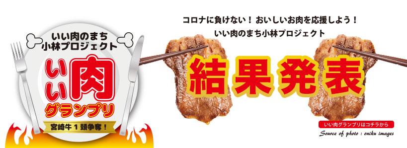 いい肉のまち小林プロジェクト 第2弾 宮崎牛1頭争奪! いい肉グランプリ 結果発表