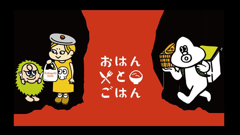 小林市飲食店応援キャンペーン